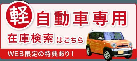 軽自動車専用在庫検索はこちら WEB限定の特典あり!