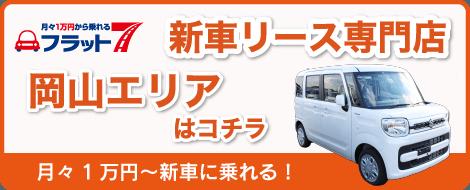 月々1万円から乗れるフラット7 新車リース専門店 岡山エリアはコチラ 月々1万円~新車に乗れる!