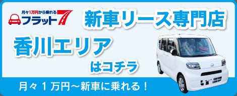 月々1万円から乗れるフラット7 新車リース専門店 香川エリアはコチラ 月々1万円~新車に乗れる!