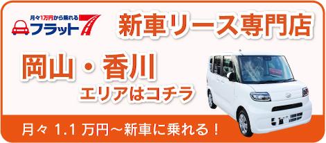 月々1万円から乗れるフラット7 新車リース専門店 岡山・香川エリアはコチラ 月々1万円~新車に乗れる!