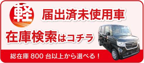 軽 届出済未使用車在庫検索はコチラ 総在庫1,000台から選べる!
