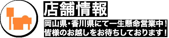 店舗情報 岡山県・香川県にて一生懸命営業中!皆様のお越しをお待ちしております!