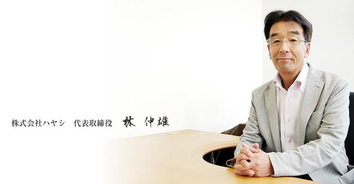 株式会社ハヤシ 代表取締役 林 伸雄