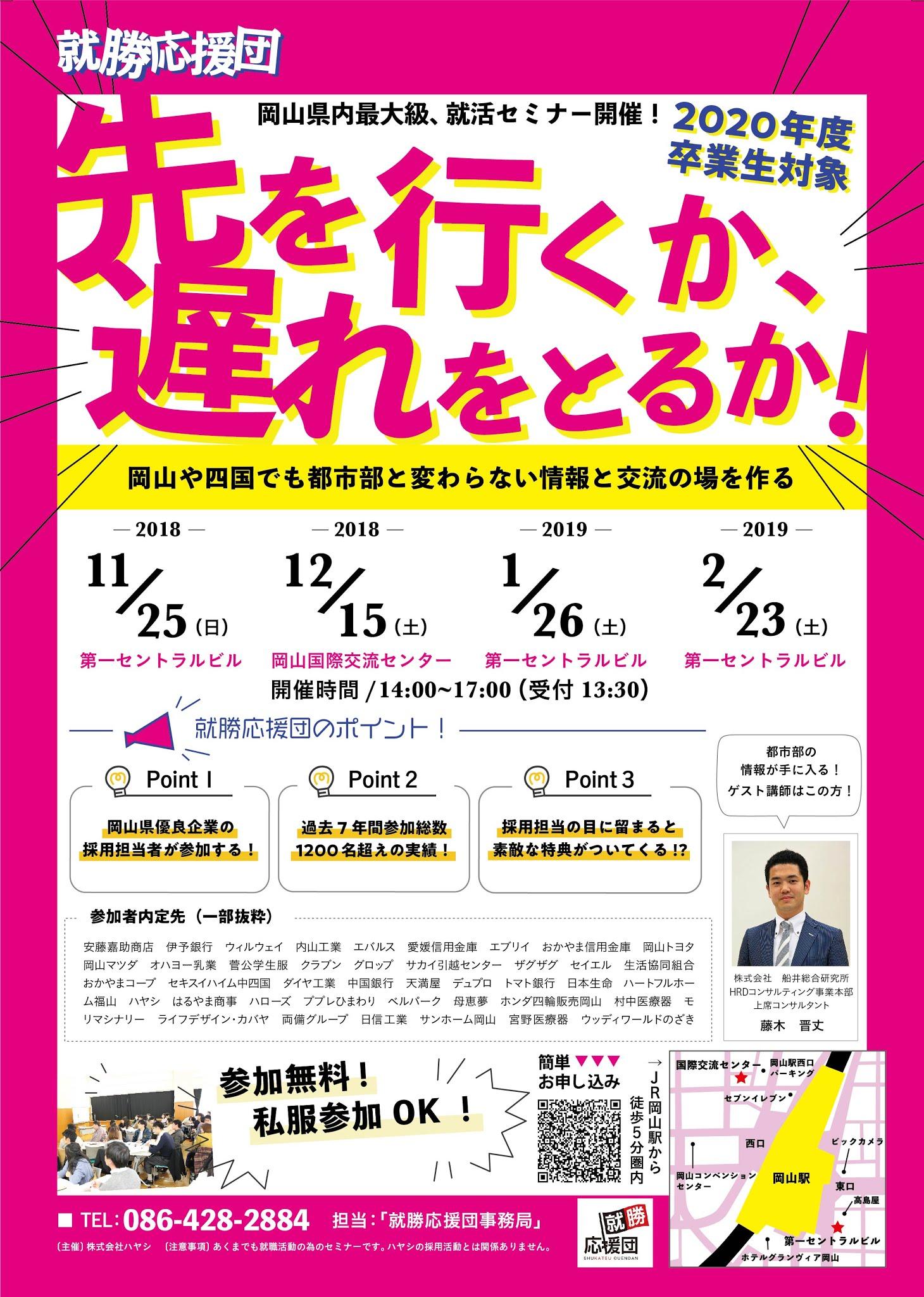 2018就活応援団 _1