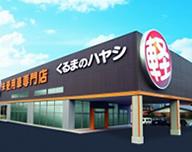 写真:くるまのハヤシ高松店