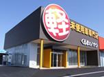 写真:くるまのハヤシ香川丸亀店