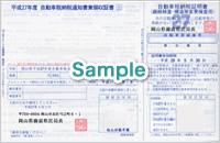 写真:自動車納税証明書
